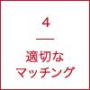 4.適切なマッチング