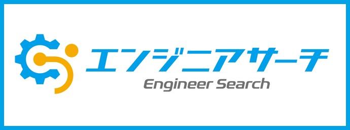 エンジニアサーチ